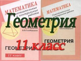 Решение задач по геометрии 11 класс мерзляк перечислите шаги решения задачи встреча