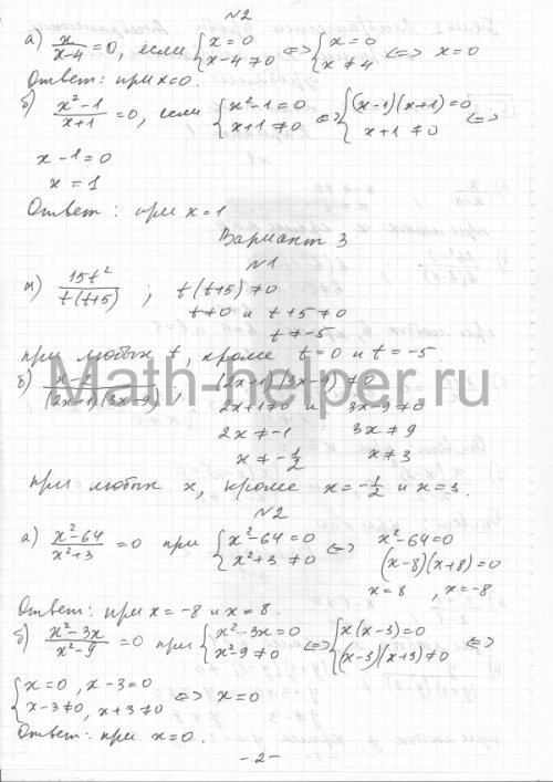 Сборник самостоятельных работ по алгебре 8 класс александрова решебник