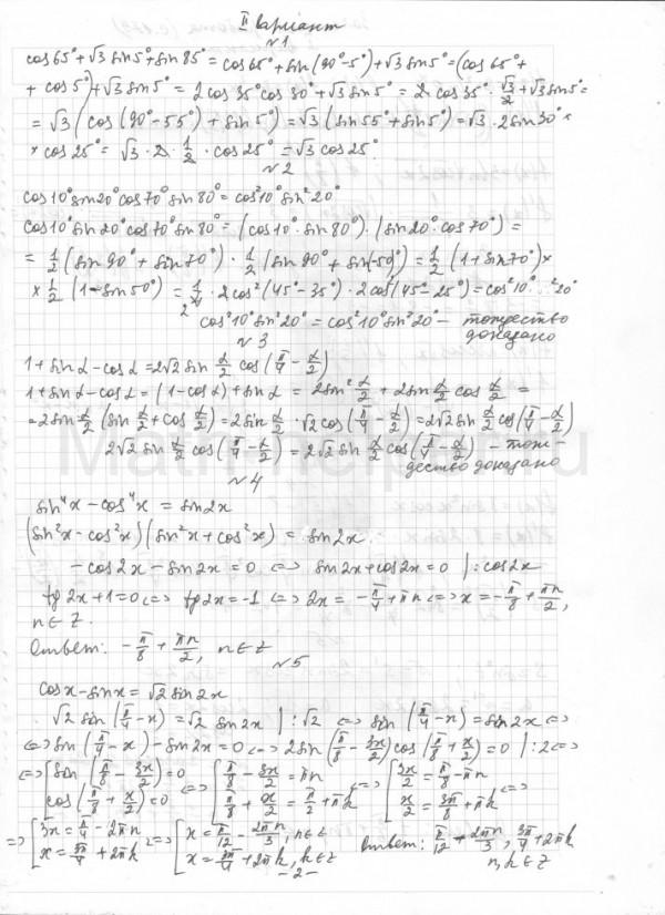 Решебник задач по математике для техникума