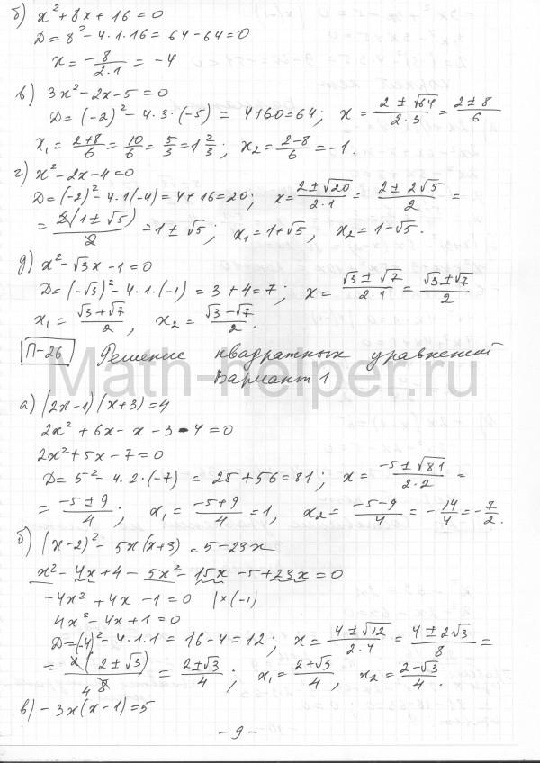 Решение задач огэ по алгебре 8 класс задачи егэ с решением по математике