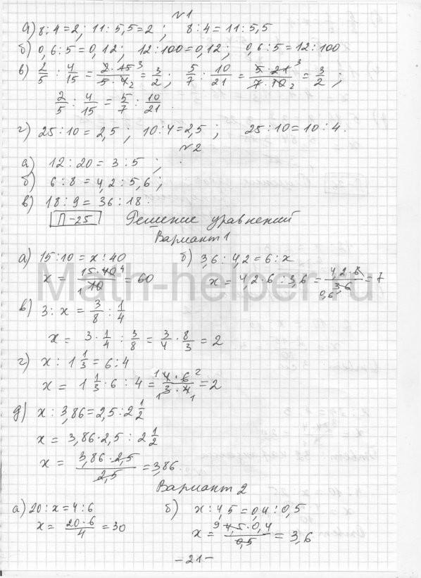 Гдз по алгебре дидактический 8 класс евстафьева карп