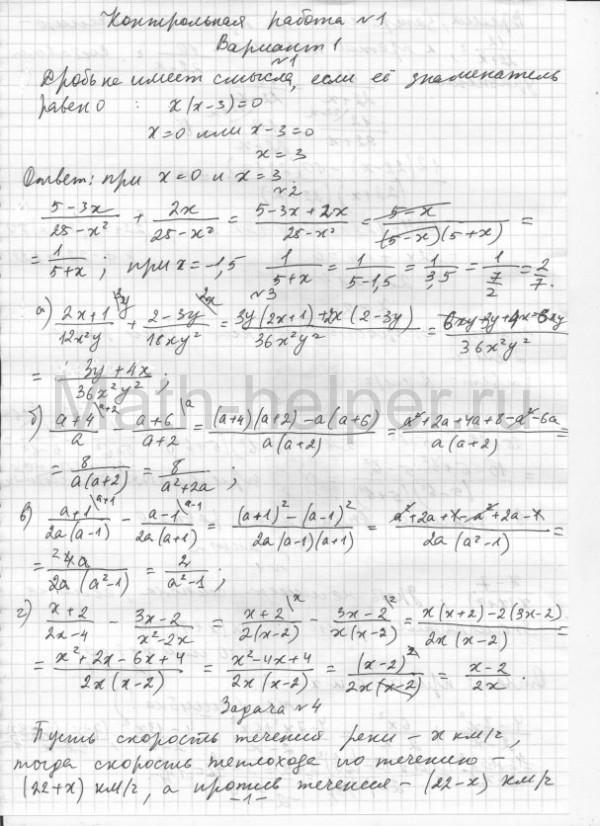 Решебник к самостоятельным работам по алгебре 9 класс александрова онлайн форекс форум снайпер