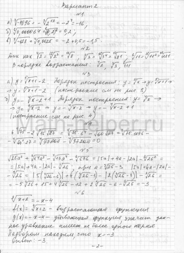 Решения задач по алгебре 10 класс мордкович технология решения исследовательских задач это
