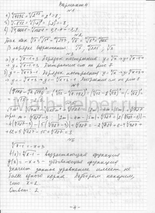 Решебник контрольных работ по алгебре 10 класс александрова онлайн кто зарабатывает на форексе профессионально