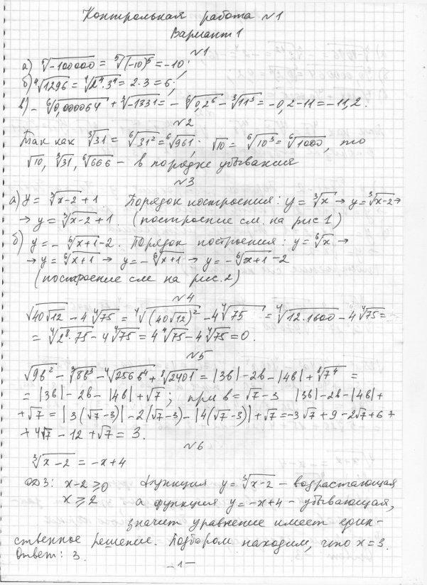 Контрольные работы по алгебре 7 класс александрова онлайн бесплатно контрольная работа онлайн 6 класс тест