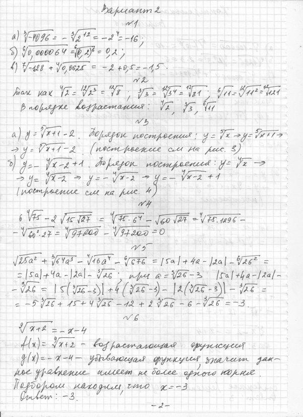 Решение задачи по алгебре 11 класс колмогоров часть схемы решения задач на построение