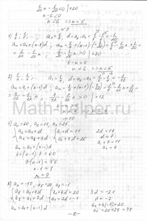 гдз по алгебре 7 класс дидактические материалы ткачева ответы