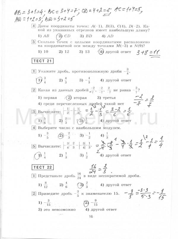 Тесты на решение задач на проценты 5 класс решение задач виленкин