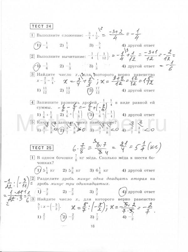 Ответы на решение задачи за 6 класс решение задач на процентную концентрацию формулы