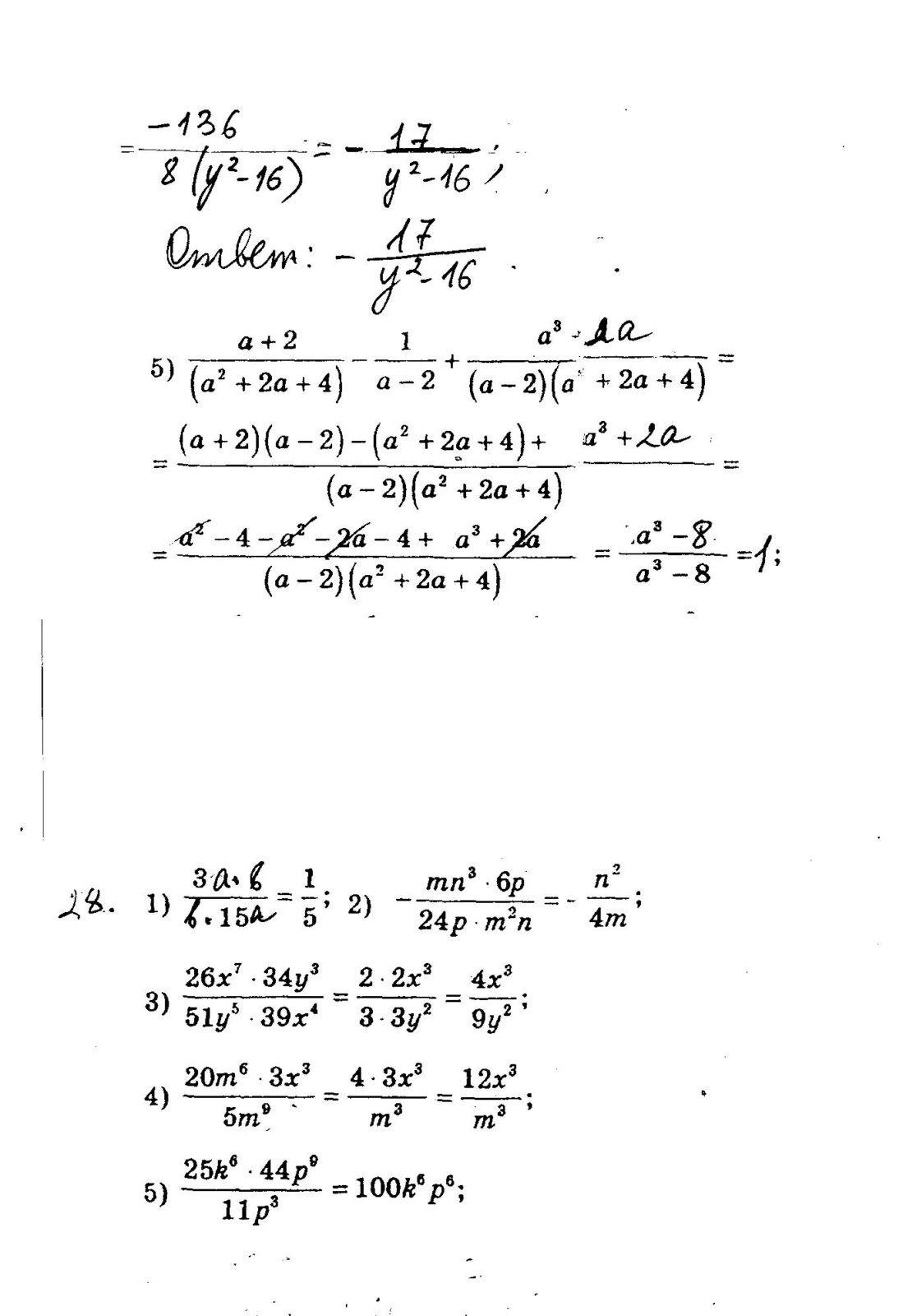 Решебник К Сборник По Алгебре 8 Класс Мерзляк