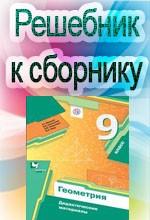 Геометрия сборник задач 9 класс решение решение задач с6 по егэ