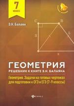 """ГДЗ по геометрии для 7 класса к книге Э. Н. Балаяна """"Геометрия 7-9 классы: задачи на готовых чертежах для подготовки к ОГЭ и ЕГЭ"""""""